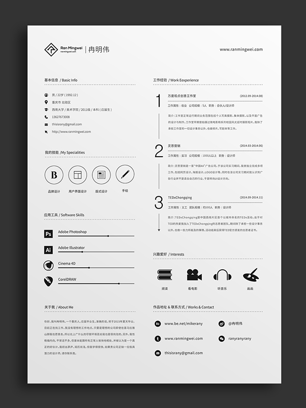 Simple Resume Template. Illustrator Resume